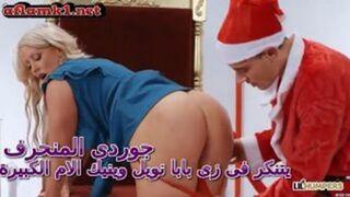 سكس مترجم عربى جوردى يتنكر فى زى بابا نويل وينيك الام الكبيرة